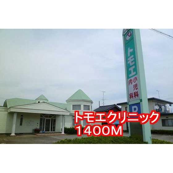 トモエクリニック(1,400m)