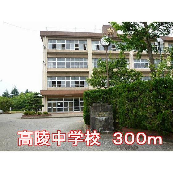 高陵中学校(300m)
