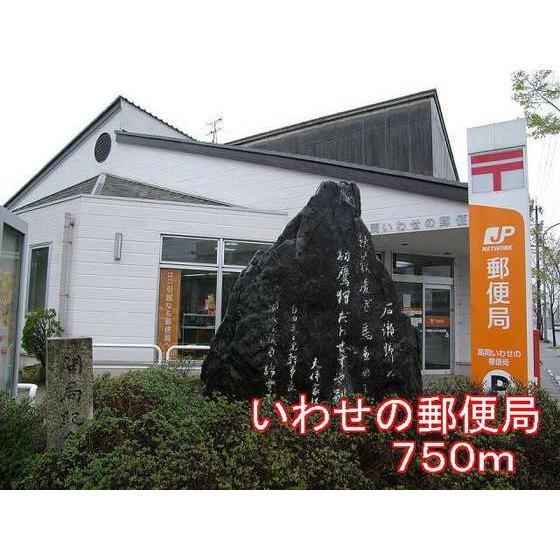 いわせの郵便局(750m)