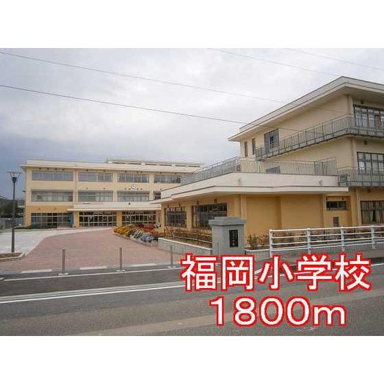 福岡小学校(1,800m)