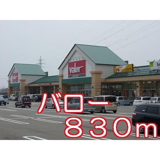 バロー(830m)