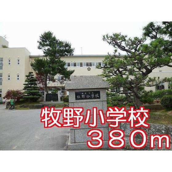 牧野小学校(380m)