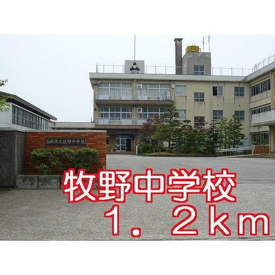 牧野中学校(1,200m)