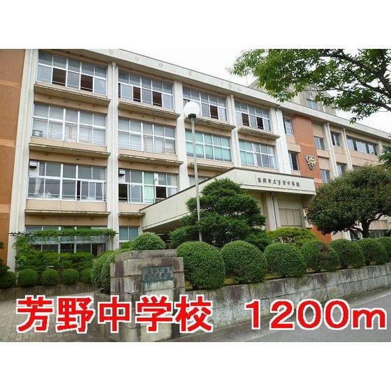 芳野中学校(1,200m)