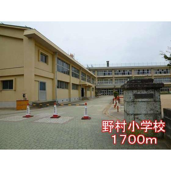野村小学校(1,700m)