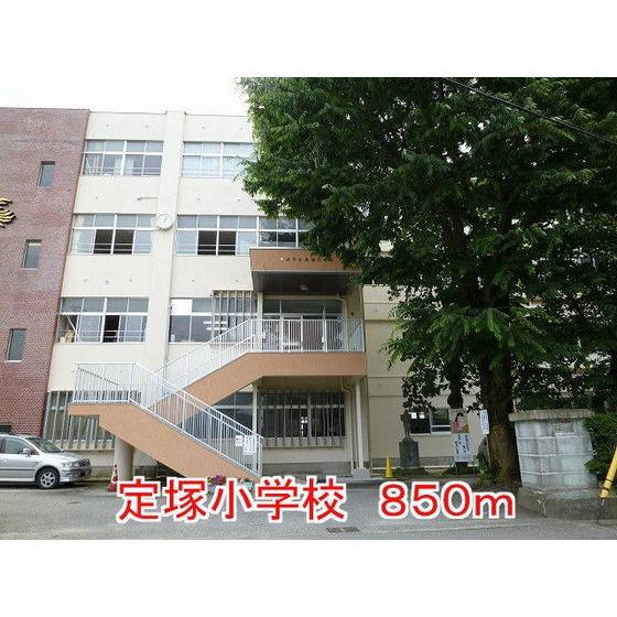 定塚小学校(850m)