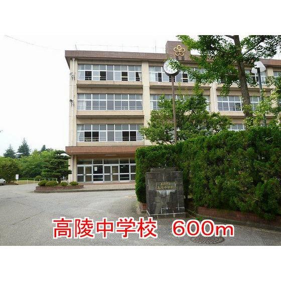 高陵中学校(600m)