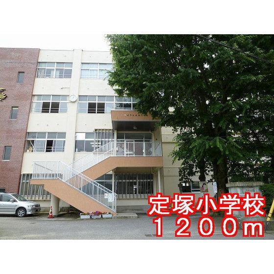 定塚小学校(1,200m)