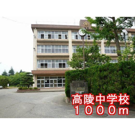 高陵中学校(1,000m)