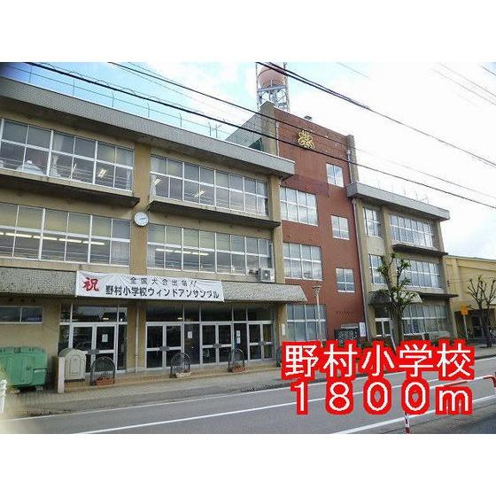 野村小学校(1,800m)