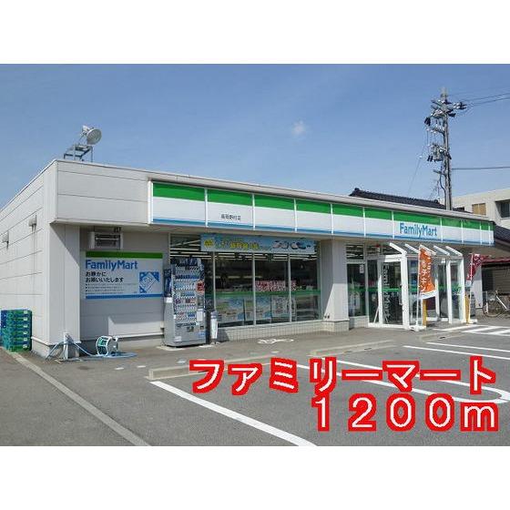 ファミリーマート(1,200m)