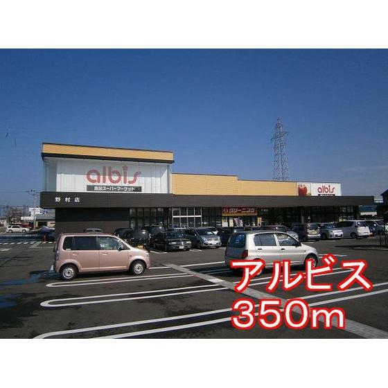 アルビス(350m)