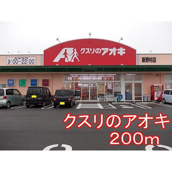 クスリのアオキ(200m)