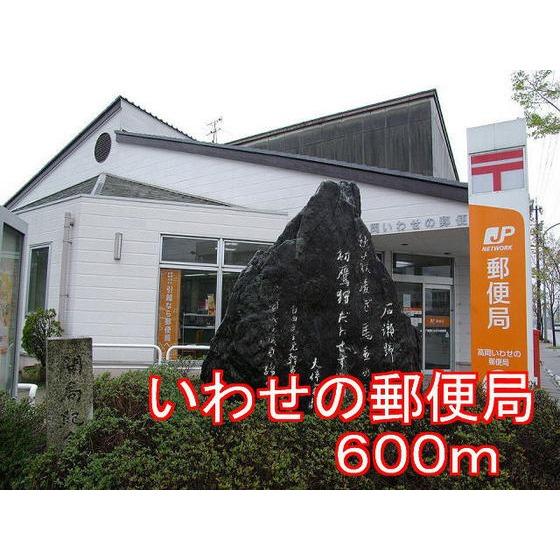 いわせの郵便局(600m)