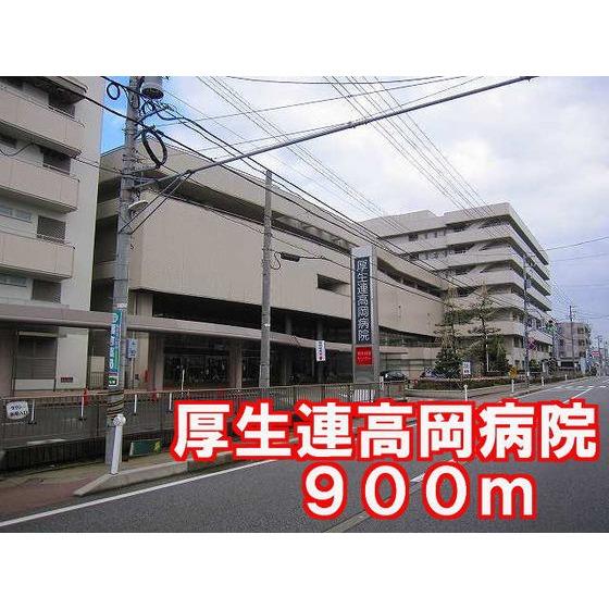 厚生連高岡病院(900m)