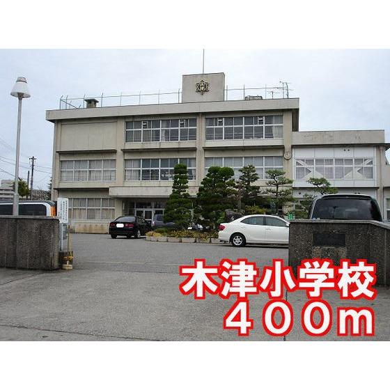 木津小学校(400m)