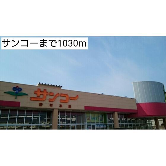 サンコー(1,030m)