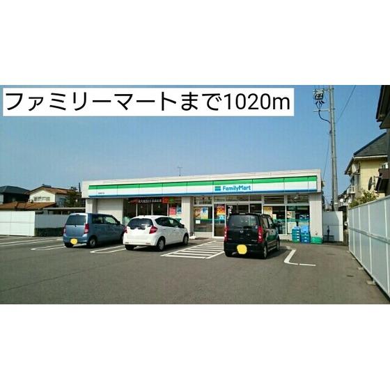 ファミリーマート(1,020m)