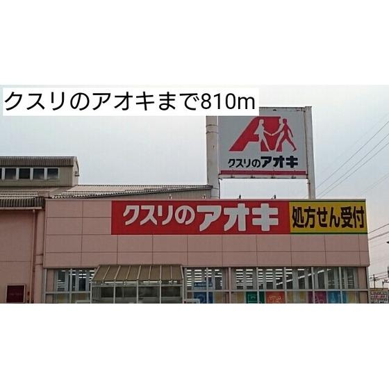 クスリのアオキ(810m)