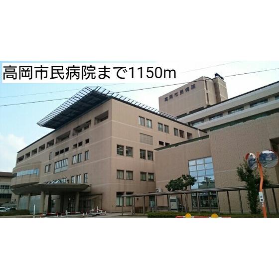 高岡市民病院(1,150m)