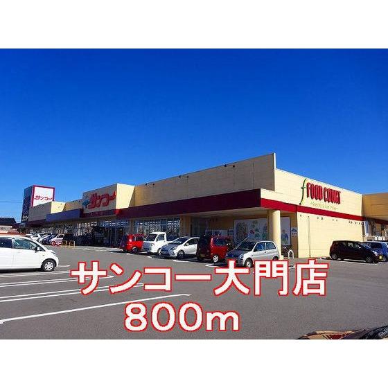 サンコー大門店(800m)