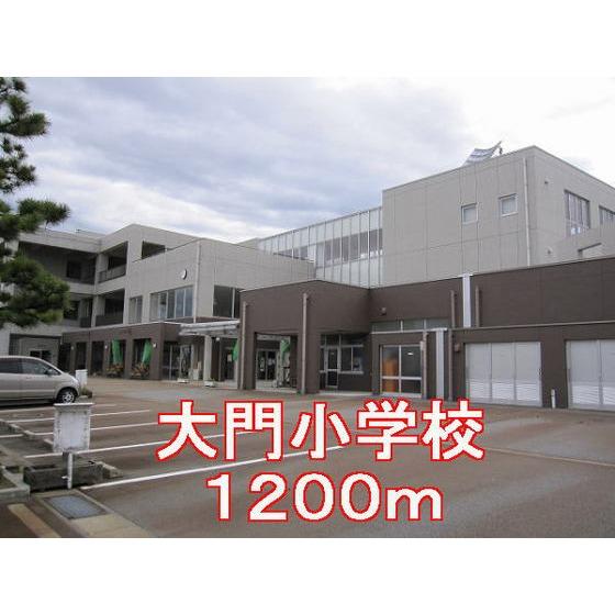 大門小学校(1,200m)