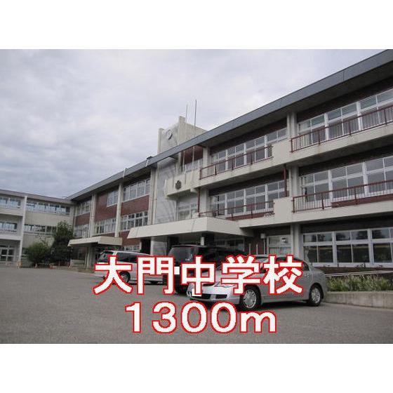 大門中学校(1,300m)