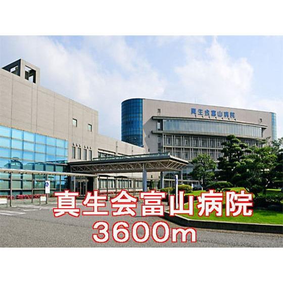 真生会富山病院(3,600m)