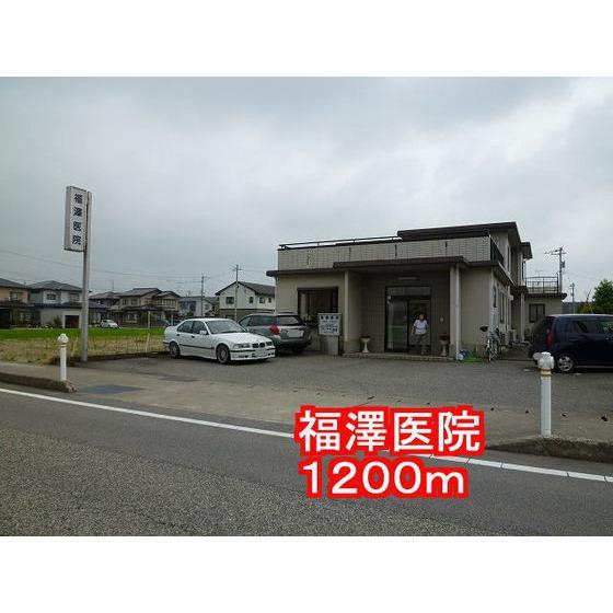 福澤医院(1,200m)