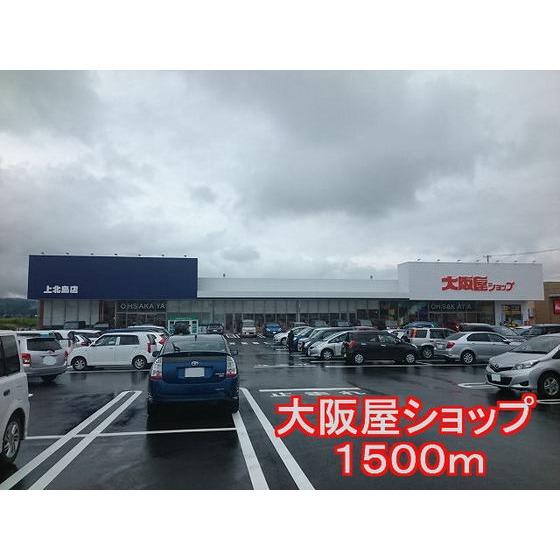 大阪屋ショップ(1,500m)