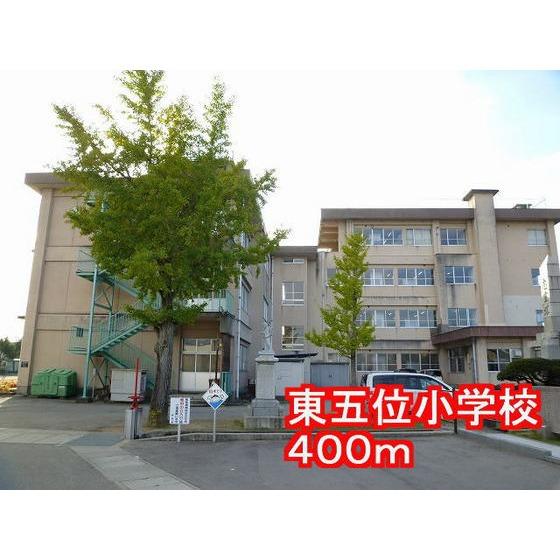 東五位小学校(400m)