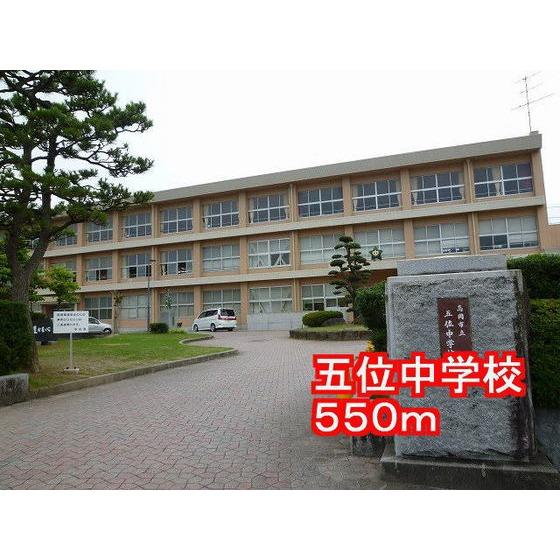 五位中学校(550m)