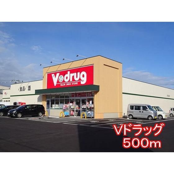 Vドラッグ(500m)