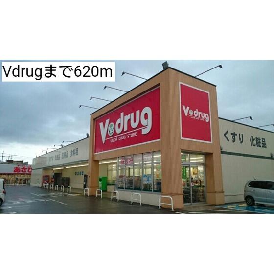 Vドラッグ(620m)