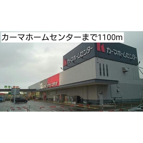 カーマホームセンター(1,100m)
