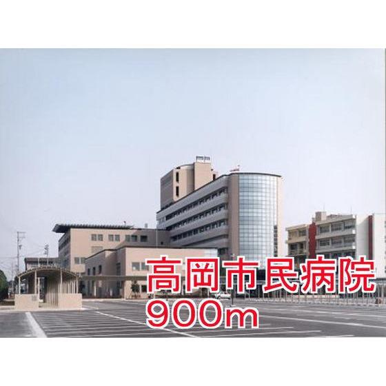 高岡市民病院(900m)
