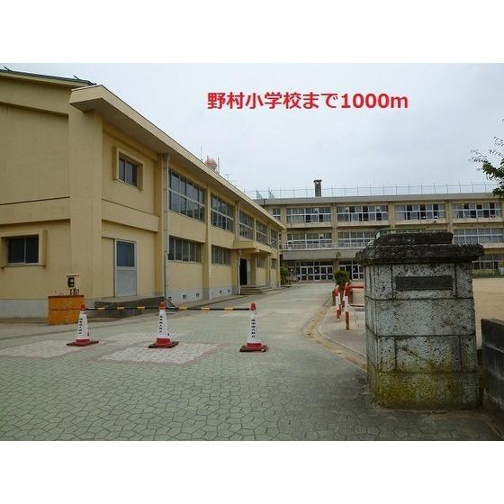 野村小学校(1,000m)