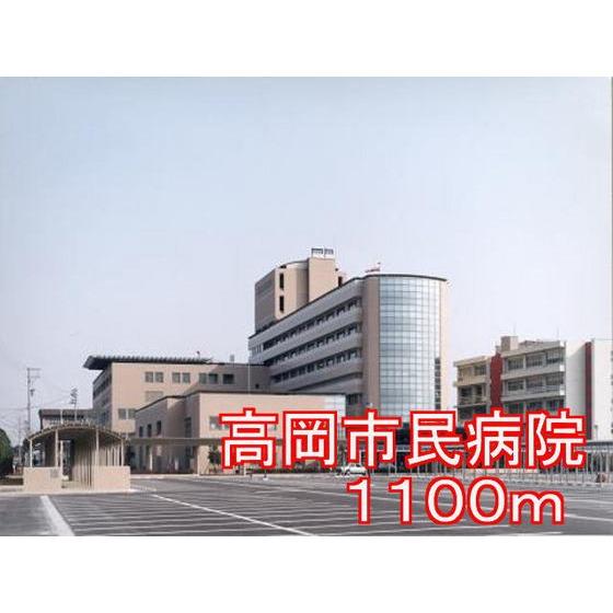 高岡市民病院(1,100m)