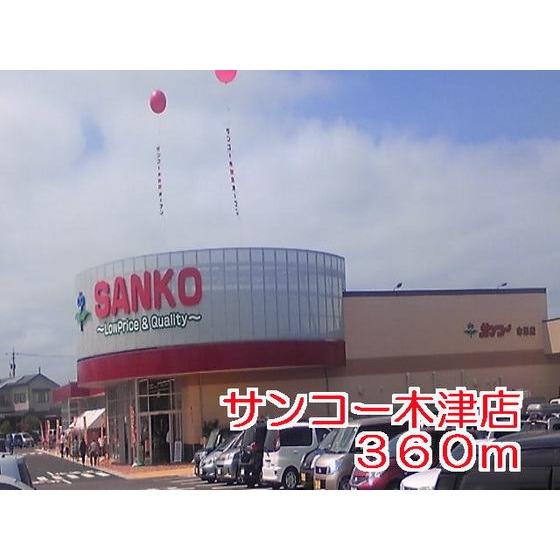サンコー 木津(360m)