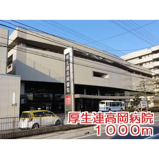厚生連高岡病院(1,000m)