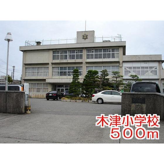 木津小学校(500m)