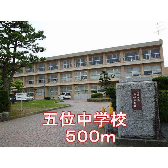 五位中学校(500m)