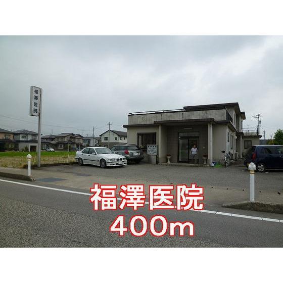 福澤医院(400m)