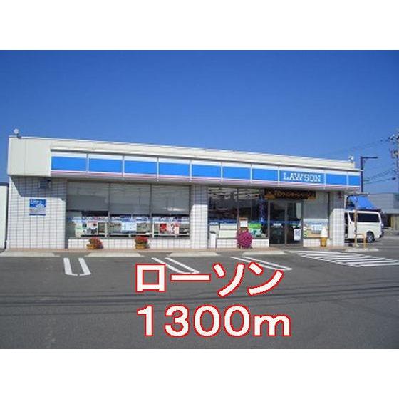 ローソン(1,300m)