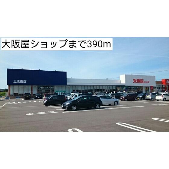 大阪屋ショップ(390m)