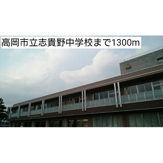 高岡市立志貴野中学校(383m)