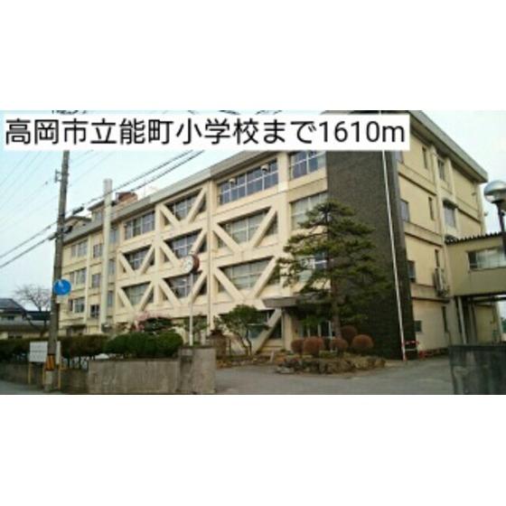 高岡市立能町小学校(366m)