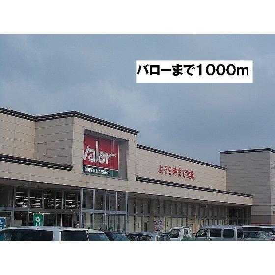 バロー黒瀬店(609m)