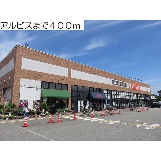 albis羽根店(1,156m)