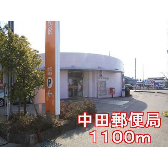 中田郵便局(279m)